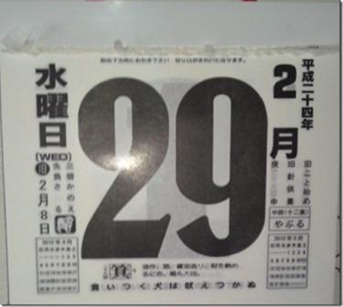 きょうは4年に1度の閏日です。7月1日には閏秒が行われます1秒だけです ...
