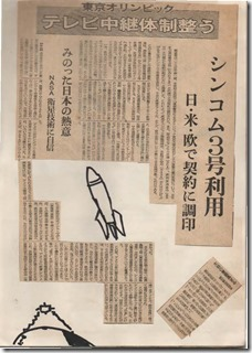 東京オリンピック1964_ページ_11