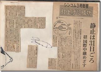 東京オリンピック1964_ページ_12