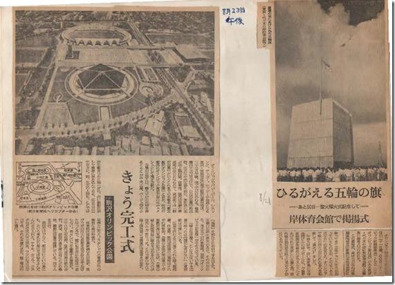 東京オリンピック1964_ページ_14