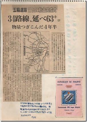 東京オリンピック1964_ページ_17