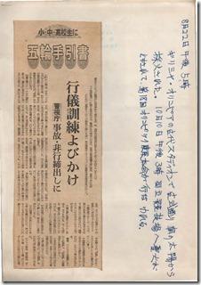 東京オリンピック1964_ページ_18