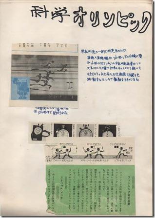 東京オリンピック1964_ページ_21