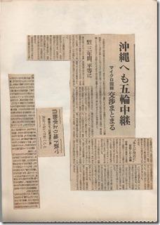 東京オリンピック1964_ページ_22