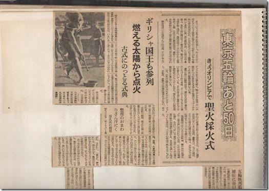 東京オリンピック1964_ページ_23