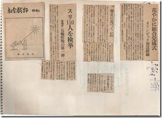 東京オリンピック1964_ページ_24
